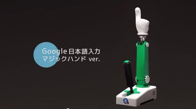 Google Magic Hand – Pesce d'aprile o grande brevetto?